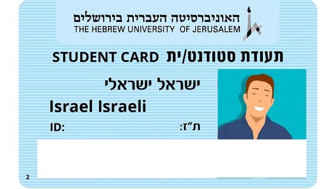 הפקת כרטיס סטודנט